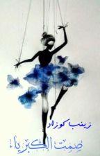 صمت الكبرياء by zainab_kozad