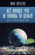 Жак Фреско by RyslanSaraev