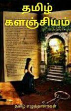 தமிழ் களஞ்சியம்  by TamilEzhuthaalarkal