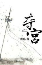 QT|BHTT|CĐ|Đoạt Cung - Minh Dã (liên tái) by Meow9x