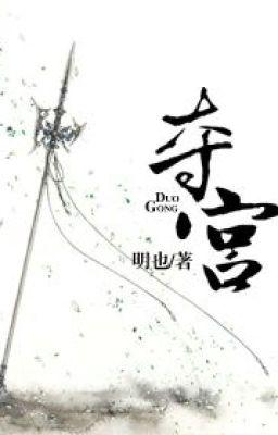 QT|BHTT|CĐ|Đoạt Cung - Minh Dã (liên tái)