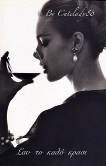 Σαν το καλό κρασι