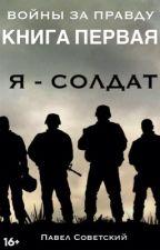 Я - солдат by CoBetckuu