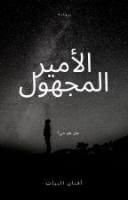 الأمير المجهول by Afnan-Albayyat15