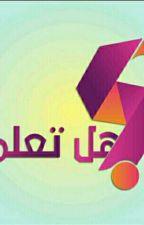 هل تعلم by mohammad565