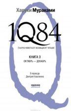 """1Q84"" Книга 3. Октябрь-Декабрь Харуки Мураками by Myskyswirl"