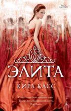 Кира Касс Элита(книга 2) by mariya0267