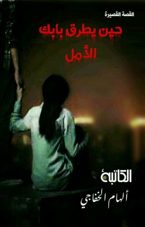حين يطرق بابك الأمل by rewaiat_alham_iq