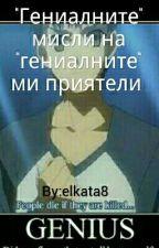 """""""Гениалните"""" мисли на """"гениалните"""" ми приятели  by elkata8"""