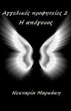 Αγγελικές Προφητείες 2: Η απόγονος by NektariaMarkakis