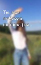 Ты, моя любимая фотография. by heheheue
