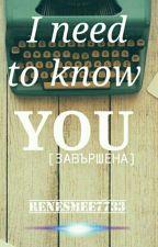 I need to know u [ЗАВЪРШЕНА] by EmilyKurokochi7733