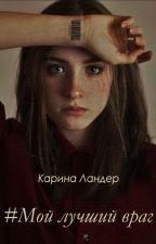 # Мой лучший враг Часть 01 by KarihaBelikova