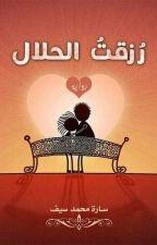 رواية رزقت الحلال by HabibaAli229