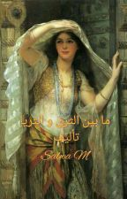 ما بين الثرى و الثريا by salwa_mohamedelsayed
