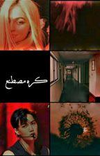 الفتاة العربية المثيرة  by fadila_X