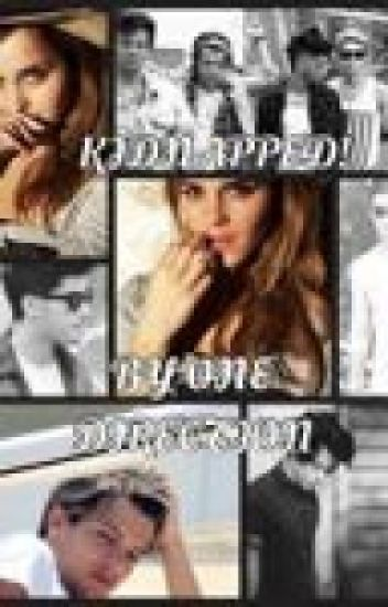 KIDNAPPED! BY ONE DIRECTION!