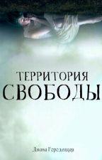 Территория свободы  by Diana_Gorodetskaya