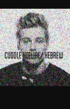 Cuddle Hotline/ hebrew by --_violet_--