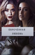 Обреченная любовь [16+] by veterok72
