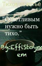 Тихое счастье... by EffiStoymem
