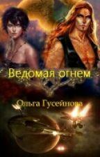 Ведомая огнем  by memorystik2016