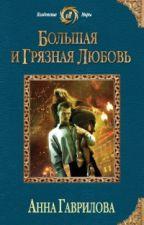 Большая и грязная любовь. Анна Гаврилова. by angelo4ek020