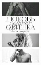 Любовь серого оттенка by elena_1324