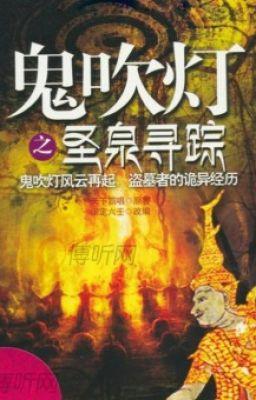 Đọc truyện [Hoàn]Ma Thổi Đèn[Tập 9]Thánh Tuyền Tầm Tung  [Thiên Hạ Bá Xướng]
