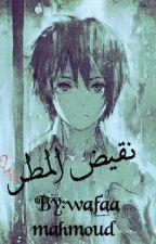 نقيض المطر by wafaamahmoud