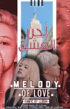 حبيبي المثير by lld594