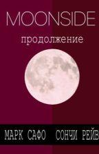 Moonside: Новые демоны by sonchy