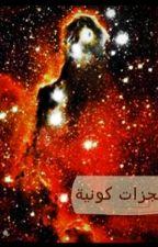 معجزات كونية by mhanna33