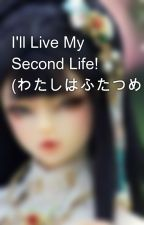 I'll Live My Second Life! (わたしはふたつめの人生をあるく!) by CookieLover666