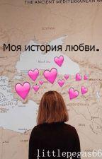 Моя история любви. by littlepegas666