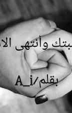 احببتك وانتهي الامر by AAAA_iiii