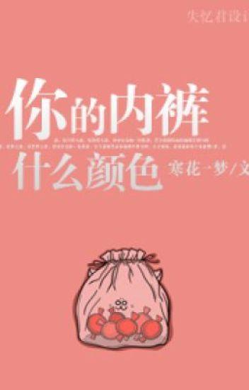 [NT] Quần lót của ngươi màu gì - Hàn Hoa Nhất Mộng.