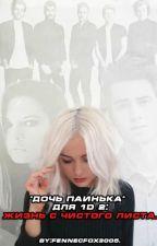 """""""Дочь паинька"""" для 1D 2:Жизнь с чистого листа. by peach1997"""