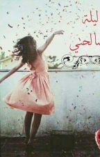 ليلة مصالحتي ❤  by Abeer_Biroo