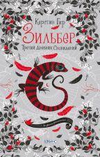 Зильбер 3 книга сновидений by Vasya1991rus