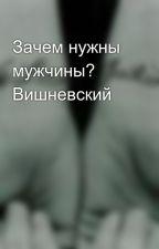 Зачем нужны мужчины? Вишневский by kristimiracle