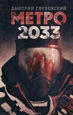 Метро 2033 by KatyaAlexeeva111