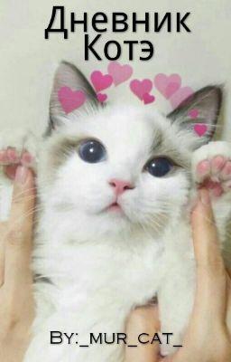 Дневник кота васьки