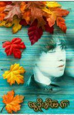 ေႏြဦးအိပ္မက္  by Park_Mi_Seon