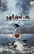 خلف اسوار الروح ( باللغة العربية الفصحى ) by weaam-ali4