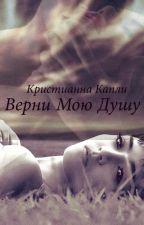 Верни Мою Душу by Christianna_Kapli