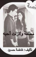 مطلقة_ولازلت_أحبه by engsoso