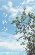 YOMIKOMI - Collection of Short Japanese Story by nakazawaharuka13