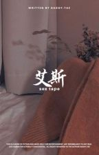 Sex Tape [ kth.jjk ] by Daddy-Tae