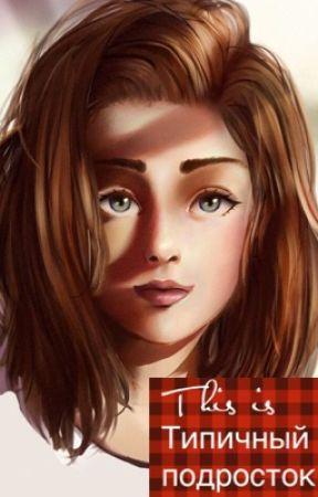 This is типичный подросток  by Di_INTROVERT
